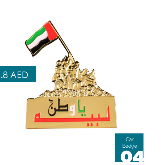 http://www.ibs-uae.com/innovate/wp-content/uploads/2015/11/Martyrs-Car-Badge-540x533.png