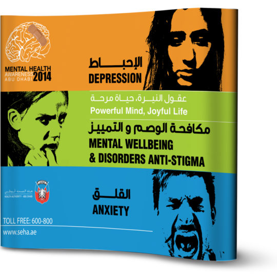 http://www.ibs-uae.com/innovate/wp-content/uploads/2016/08/mental-health-campaign-backdrop-540x540.jpg